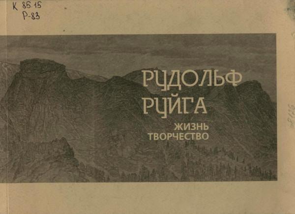 Более подробно узнать о творчестве Р. К. Руги вы можете в этом издании