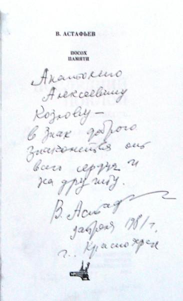 2 автограф