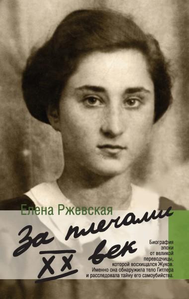 Елена Ржевская За плечами 20 век