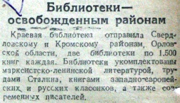@IRBIS_10_PERIOD__FULL_Text_Красноярский_рабочий_1941_1945_1944_Библиотеки_освобожденным_районам