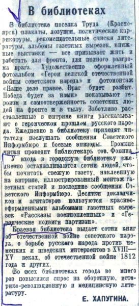 @IRBIS_10_PERIOD__FULL_Text_Красноярский_рабочий_1941_1945_1941_В_библиотеках