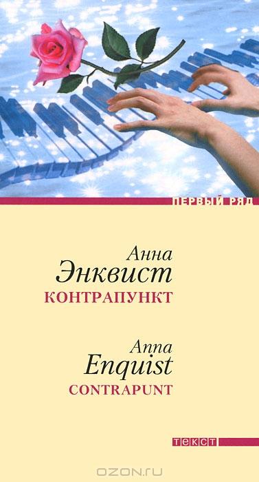 Анна Энквист. Контрапункт