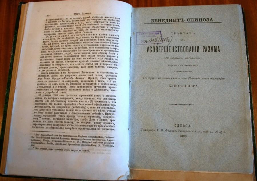 Ефремовский конволют из 22 изданий, посвященных Спинозе