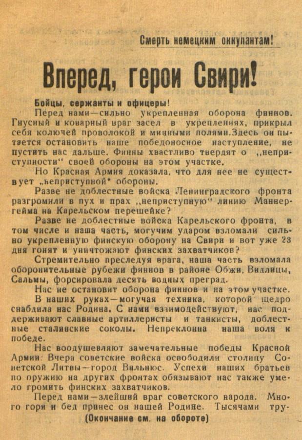 газета 1944