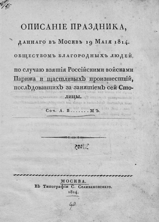 Книга о прздновании за 1814 год