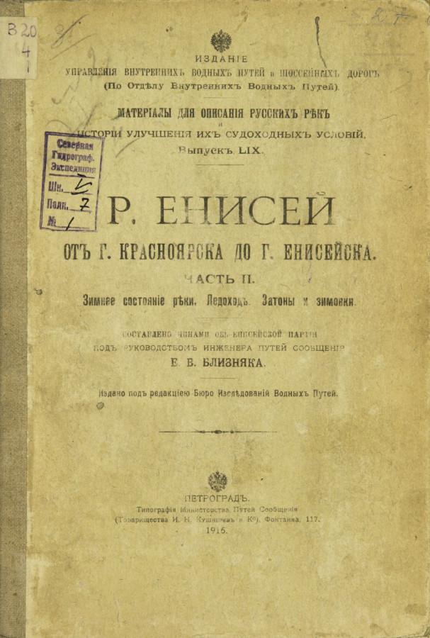 Книга о Красноярск