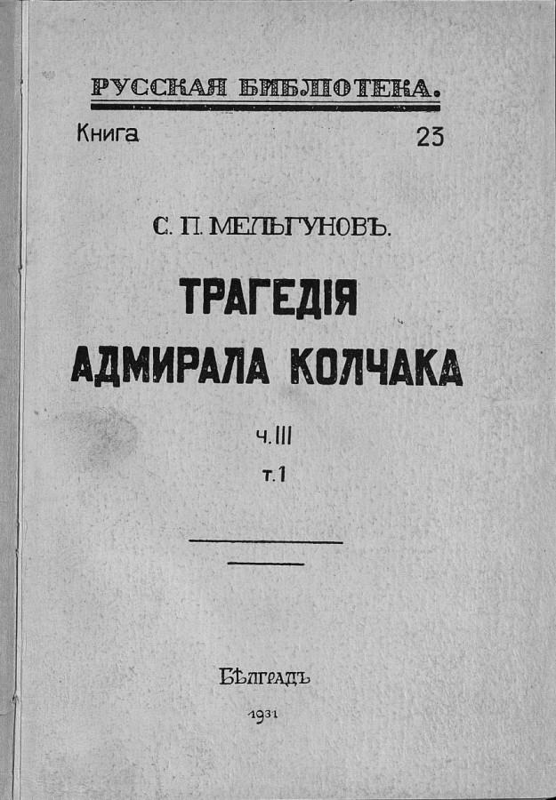 книга о Колчаке