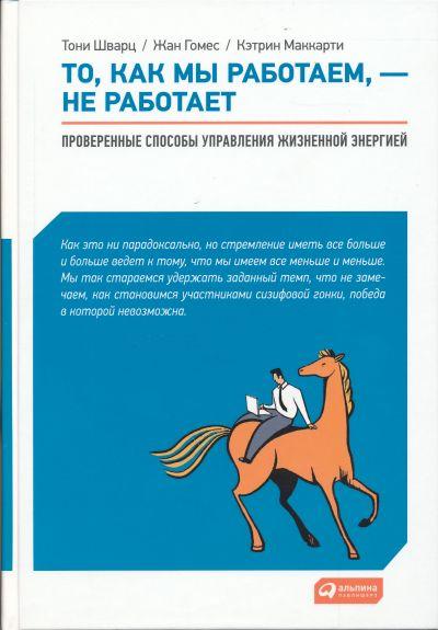фото книги шварца