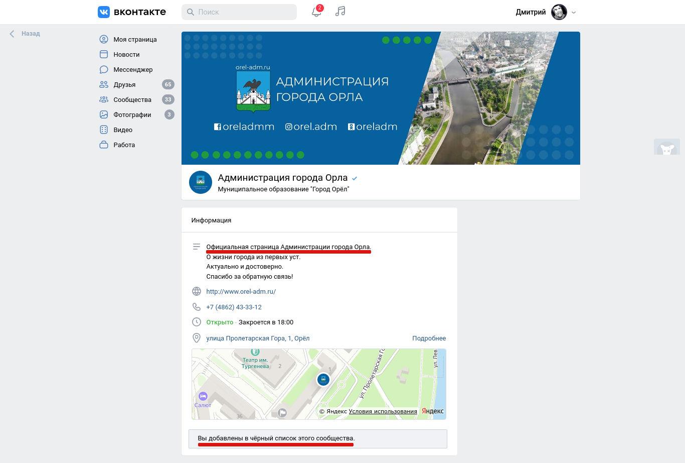 Администрация города Орла - vk.com