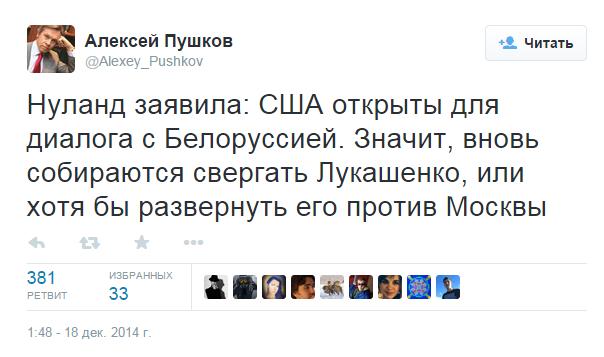 Пушко Нуланд Лукашенко