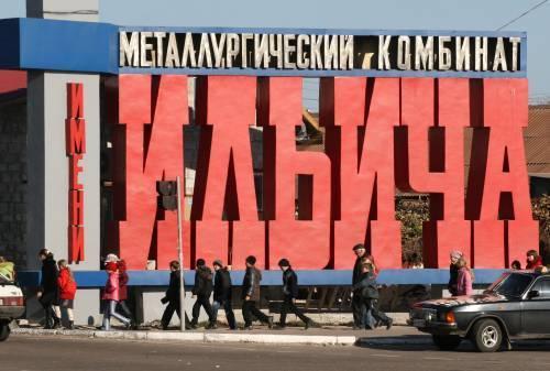 ММК  им Ильича