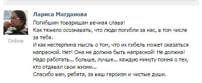 Лариса Магданова о погибших товарищах
