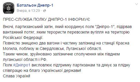Днепр-1 взорвал уголь для Украины