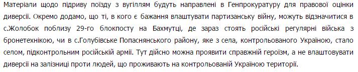 Москаль о героях-партизанах