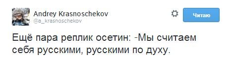 Артур дегорец -русские по духу