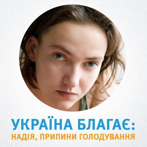 Савченко прекраи голодовку