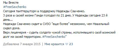Савченко и Ганди