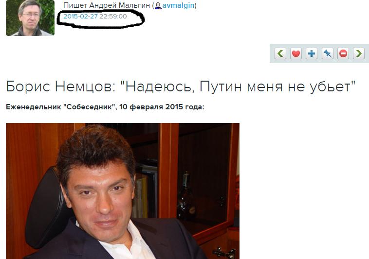 Мальгин Немцов