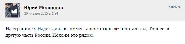 молодцов другая Россия ад