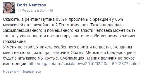 Немцов 85 проц импотенты