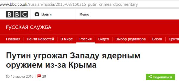 Путин ядерные в боевое Бибиси