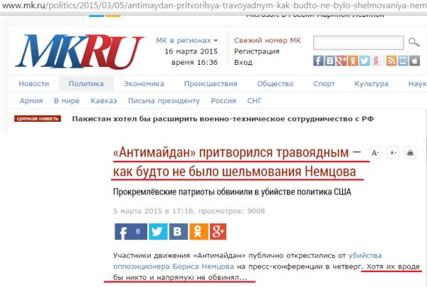 антимайдан убил Немуова