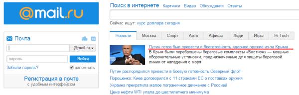 Путин ядерные в боевое mail.ru