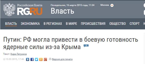 Путин ядерные в боевое РГ
