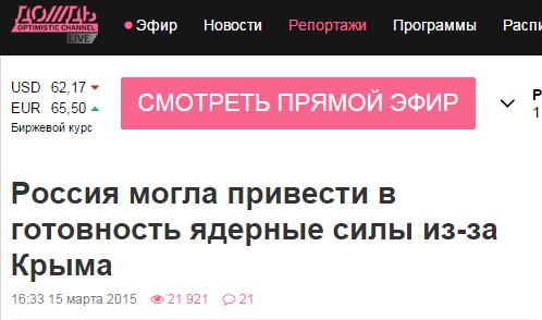 Путин ядерные в боевое Дождь