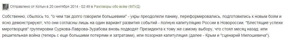 Стрелков 2009 #путинвведивойска