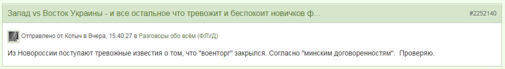 Стрелков Военнторг закрылся