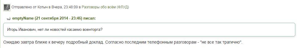 Стрелков Военнторг закрылся но не до конца