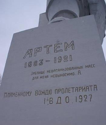Артем надпись на памятнике