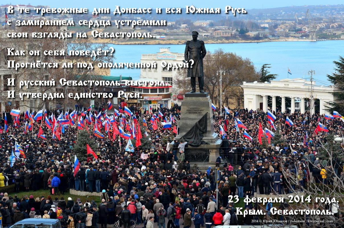 Севастополь 2014 23 февраля.jpg