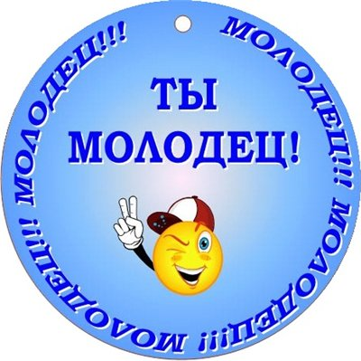 85820356_3185107_molodec