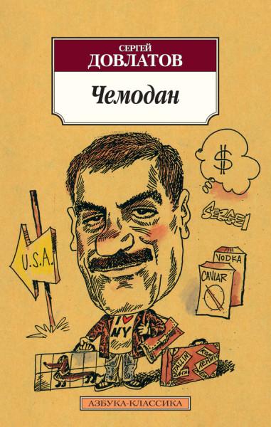 Dovlatov_Chemodan_sbornik