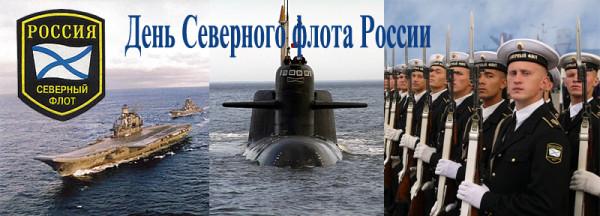 Открытки с днем северного флота 71