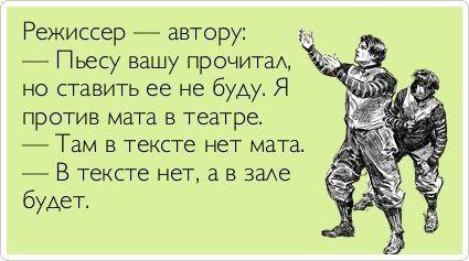 театральное)))