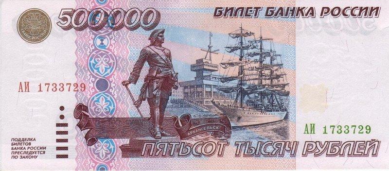1995-500000-ru-1