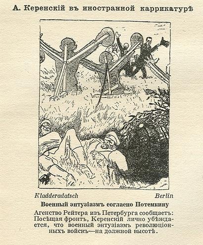 Krasnaia gotika в революция и а ф керенский в