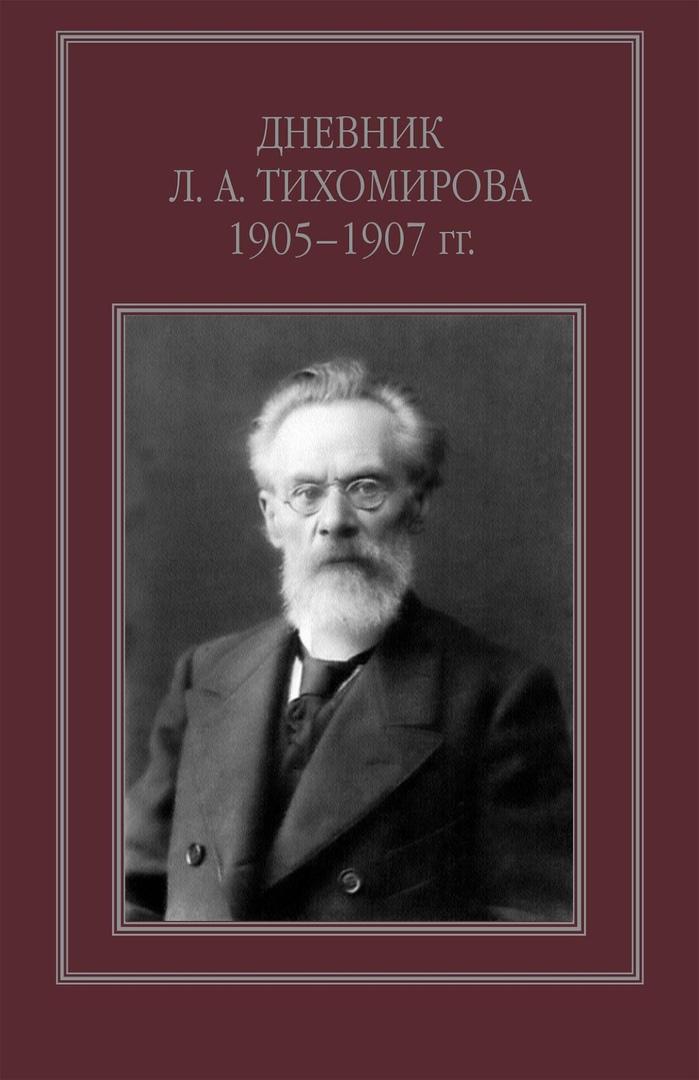 Дневник Л.А. Тихомирова 1905-1907.jpg
