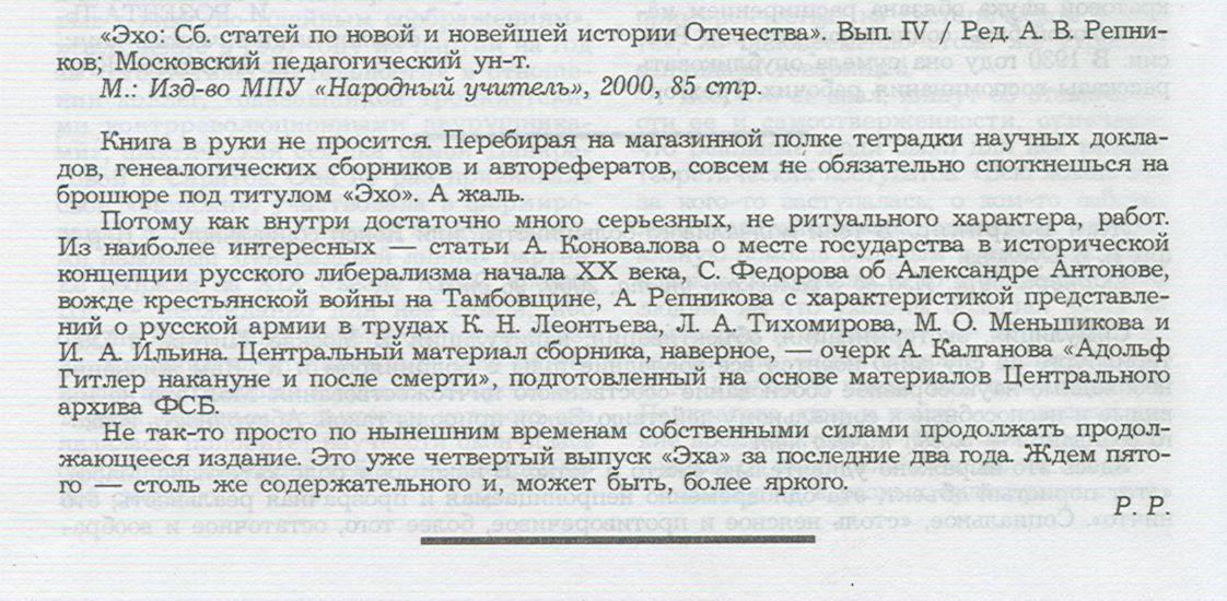 Свободная мысль 2001 Номер 5.jpg