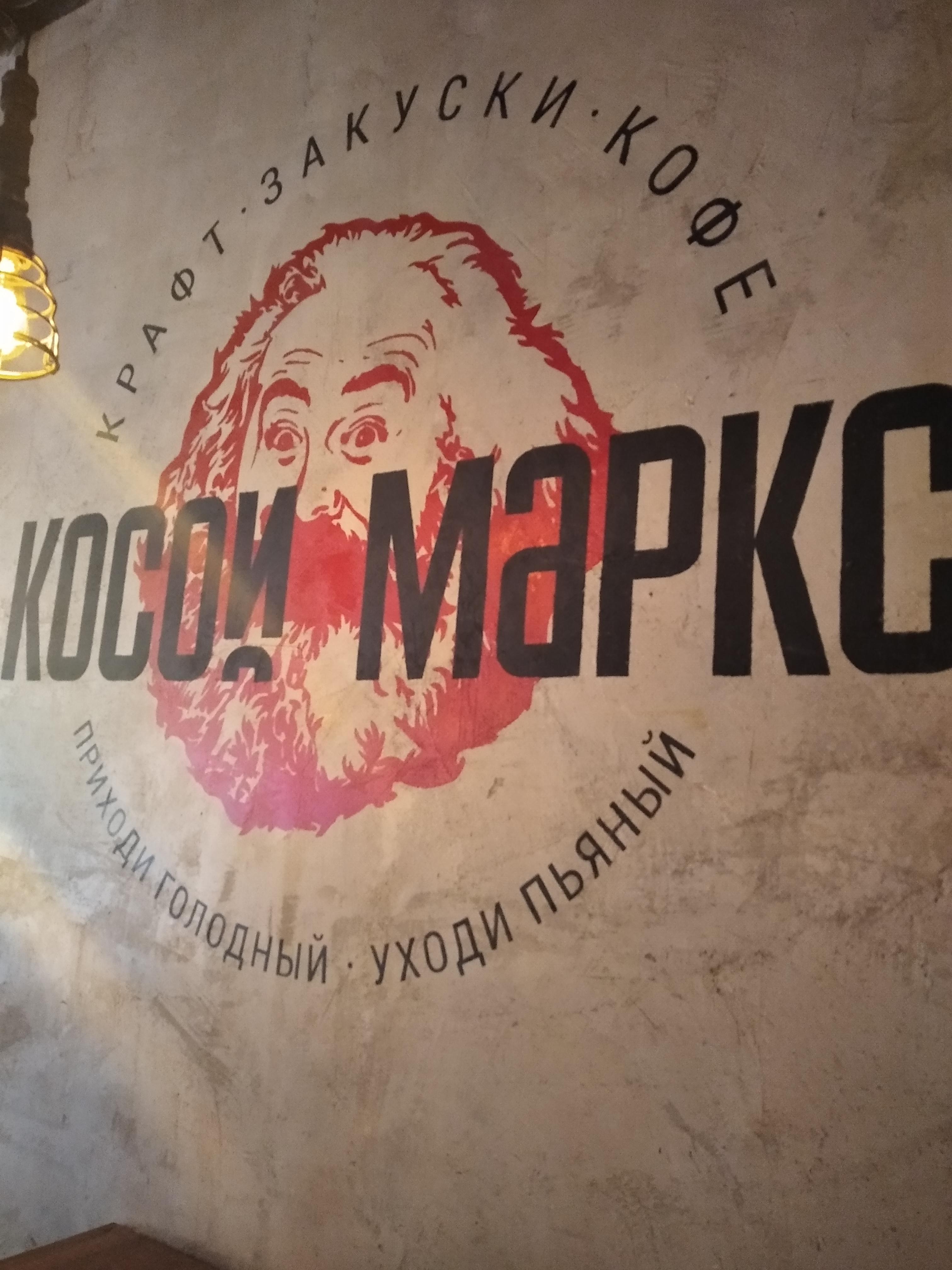 Косой Маркс.jpg