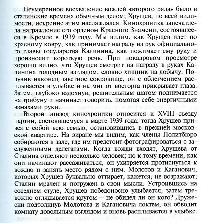 Никита Хрущев. Протиснуться к вождю..jpg