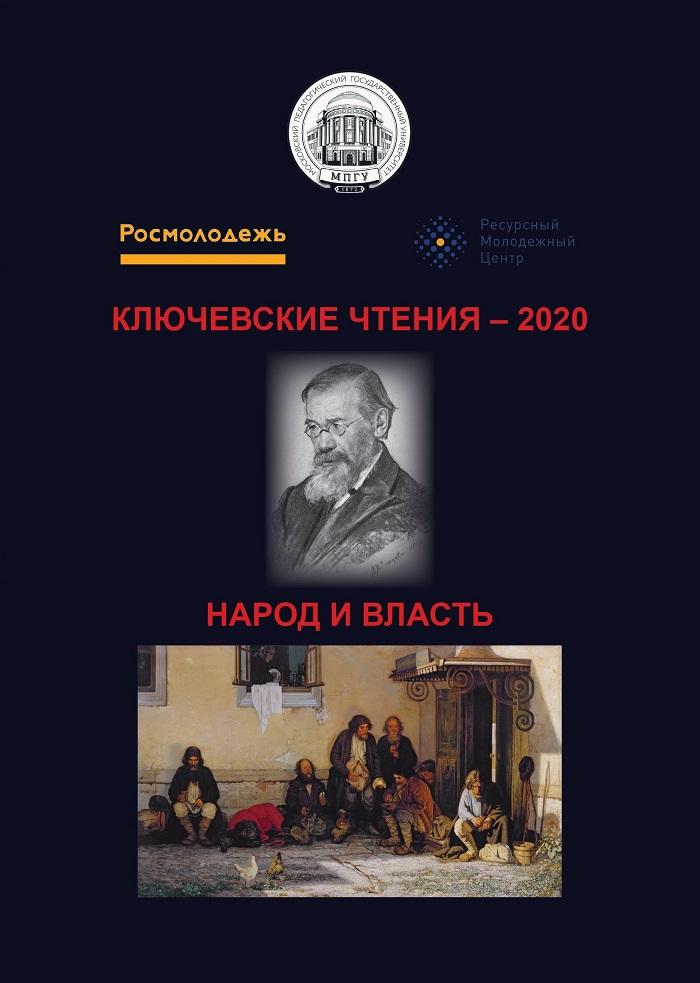 Обложка. Ключевские чтения - 2020.jpg