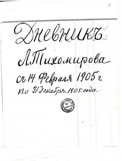 Дневник Л.А. Тихомирова. 1905 год.  Титул.jpg