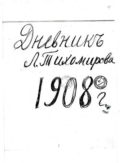 Дневник Л.А. Тихомирова. 1908 год. Титул..jpg