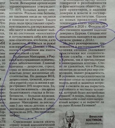 Костиков.jpg