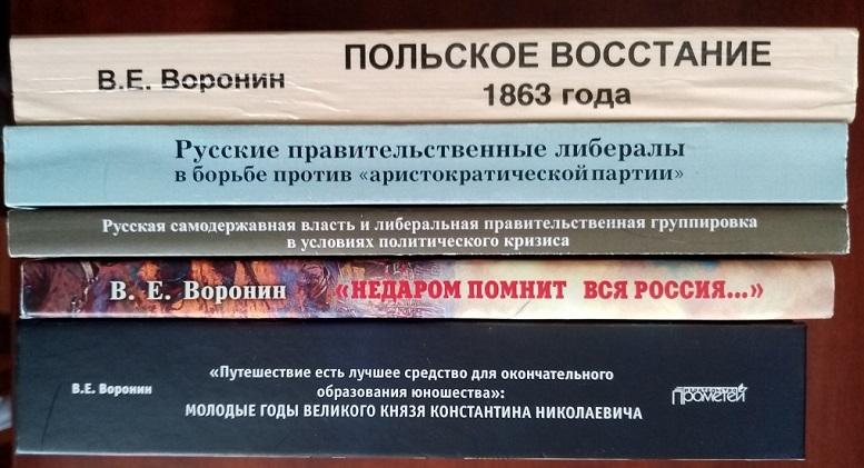 Воронин 5 книг.jpg