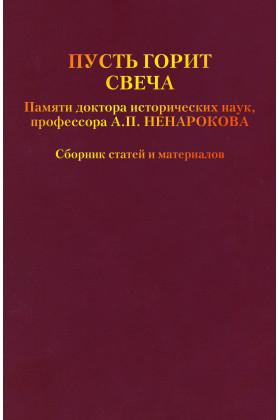nenarokov_pustgoritsvecha-280x420.jpg